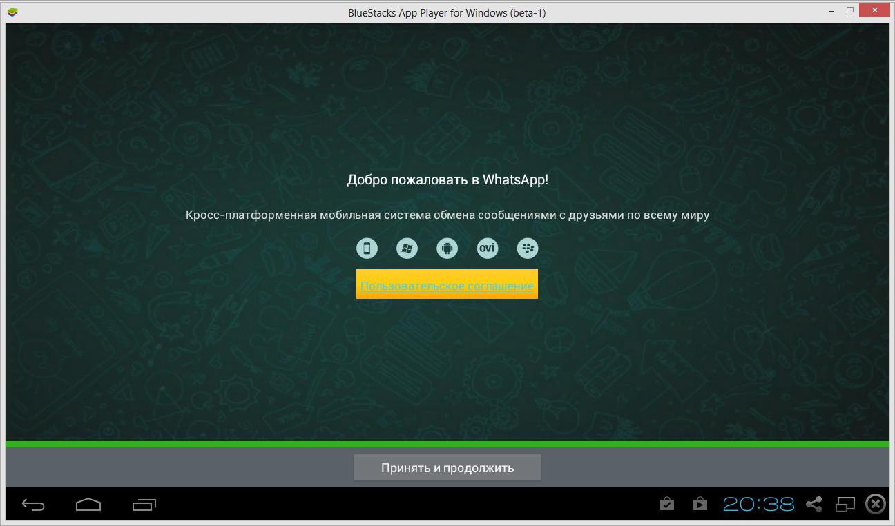 Whatsapp для компьютера windows скачать бесплатно на русском языке.