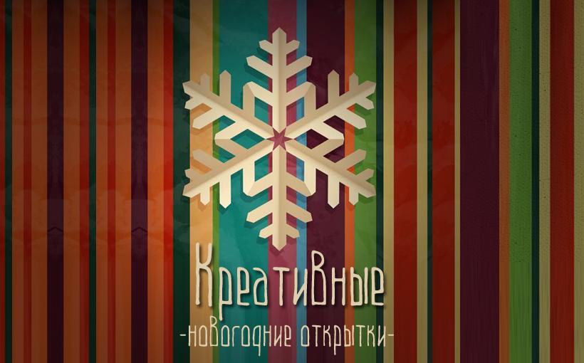 novogodye_otkrytki_svoimi_rukami