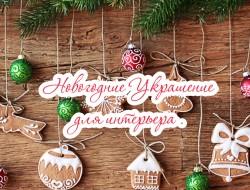 ukrasheniya_dlya_dome