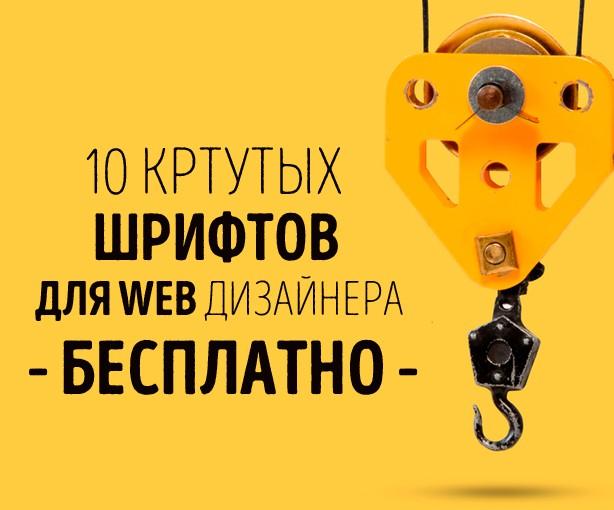 10shriftov