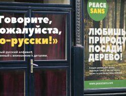 peace_sans