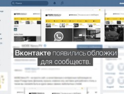 VK_covers_for_communities