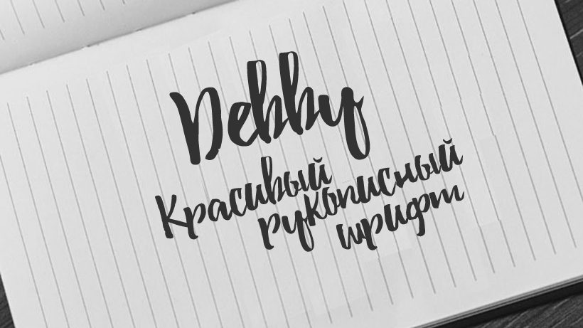 debby-font