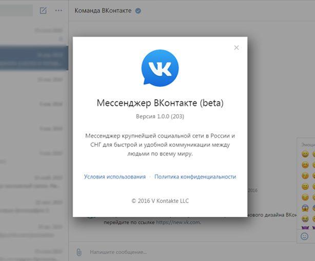 vk_messenger