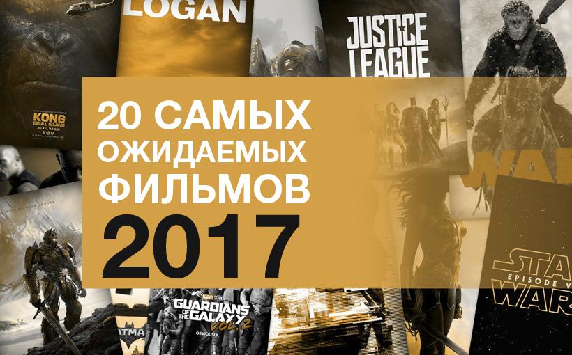 20 самых ожидаемых российских фильмов 2016 года