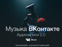 new_vk_music