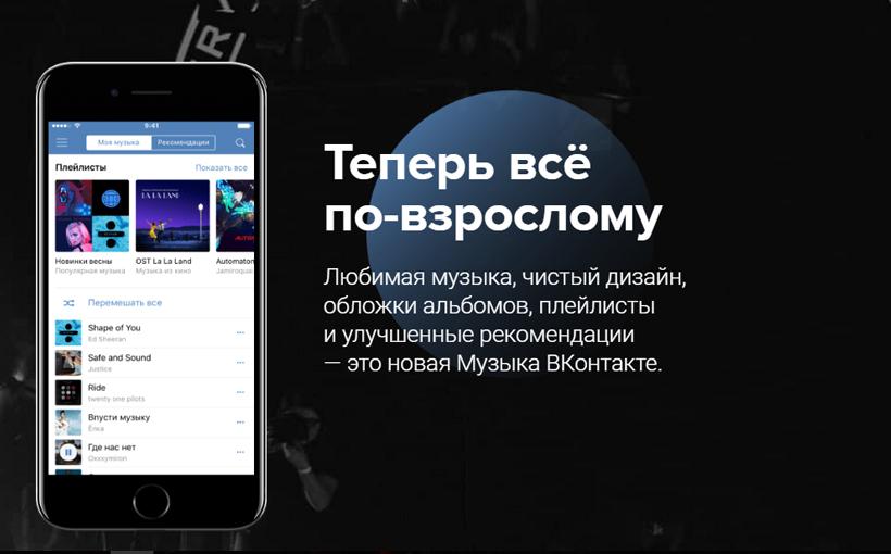 new_vk_music1