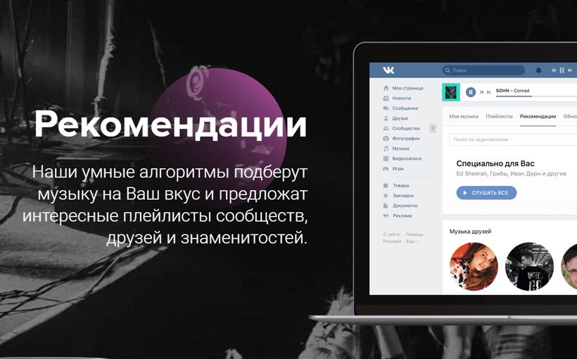 new_vk_music2