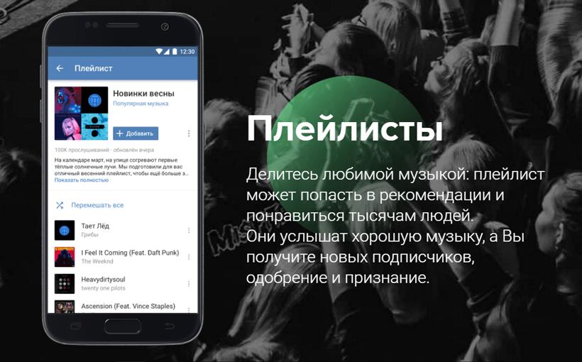 new_vk_music3