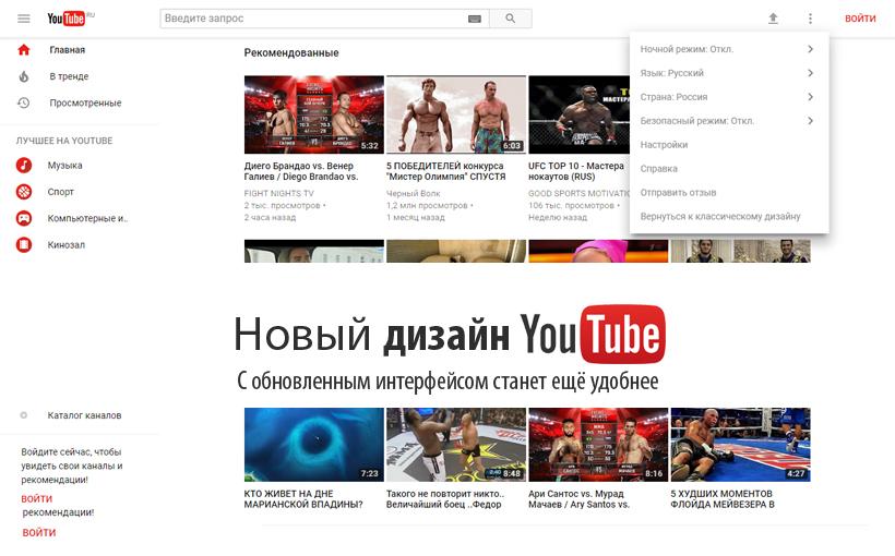 novyj-dizajn-youtube