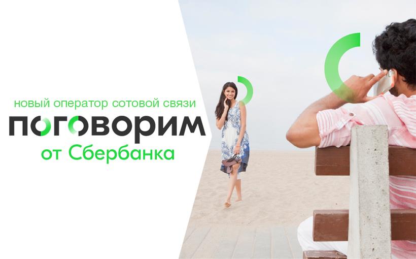 operator-sotovoj-svyazi-ot-sberbanka