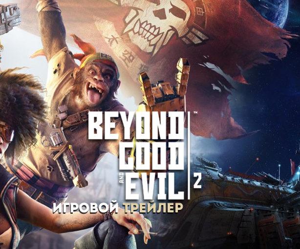 Beyond_Good_&_Evil_2