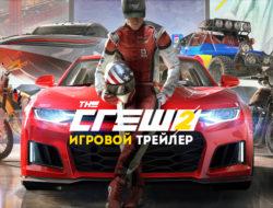 the_crew2
