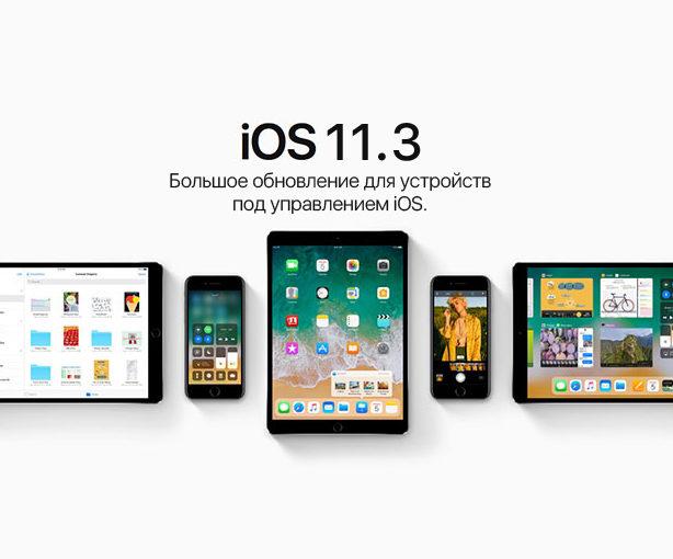 ios11-3