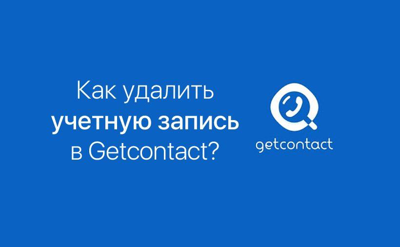 getcontact_unlist