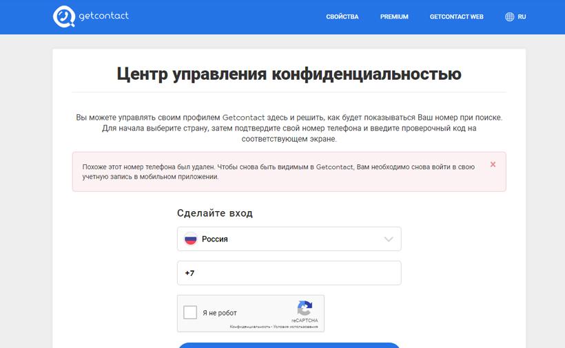 getcontact_unlist3