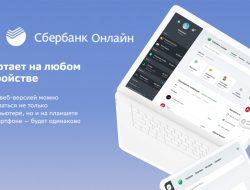 sber_online